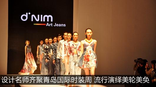 第15届青岛国际时装周24日开幕 观展指南出炉