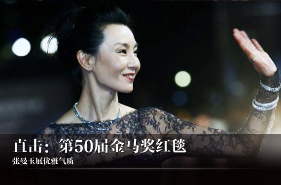 凤直击:第50届金马奖红毯