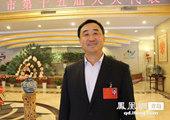 郭少泉:青岛财富管理试验区获批是契机