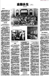 南京大屠杀日军暴行:有妇女被强奸19次