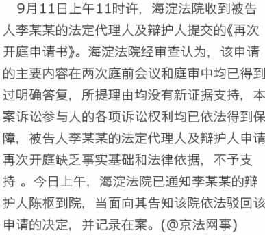 海淀法院驳回李某律师再次开庭申请