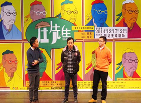 舞台剧《庄先生》将首演:天地有大美而不言
