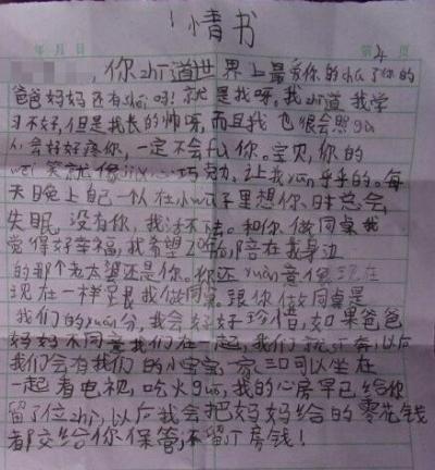 小学二年级男孩写情书:语气可爱 满纸深情