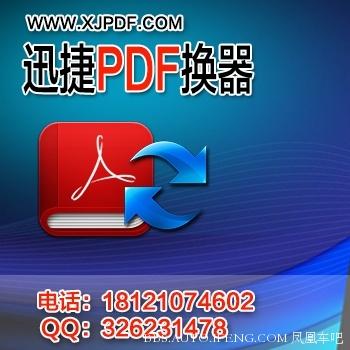 如何把pdf转换成html格式