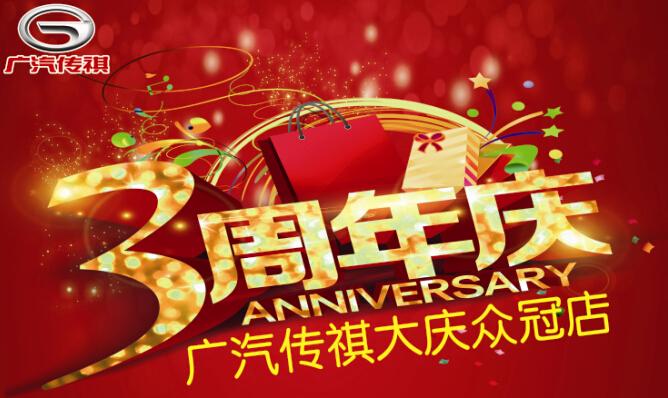 广汽传祺大庆众冠店3周年店庆感恩回馈