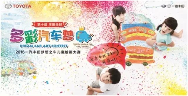六一中国梦绘画