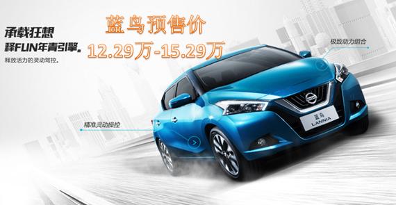 东风日产蓝鸟 12.29万起开始预售啦高清图片