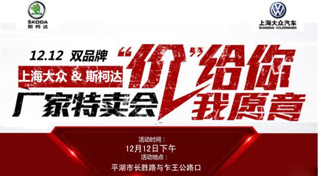 12.12上海大众斯柯达双品牌 厂家特卖会-禾众