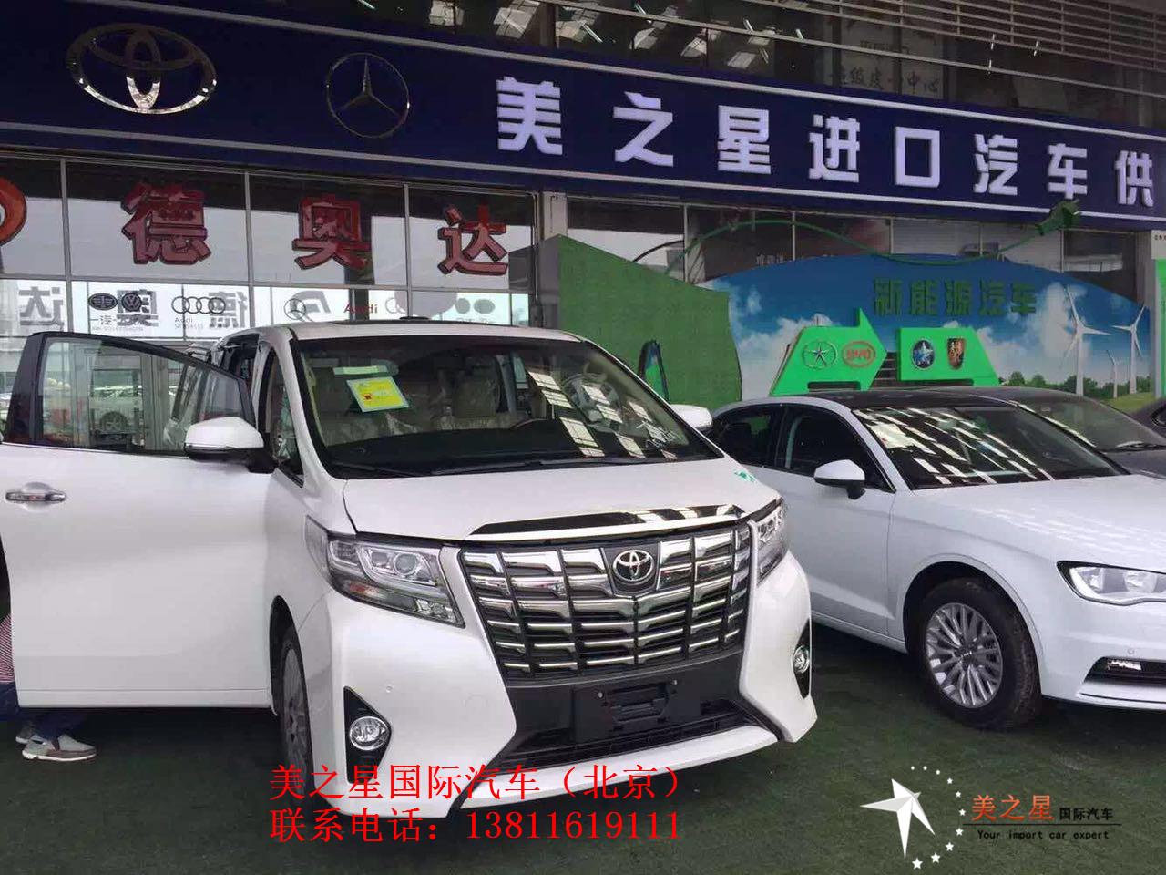 2016款丰田埃尔法3.5分期