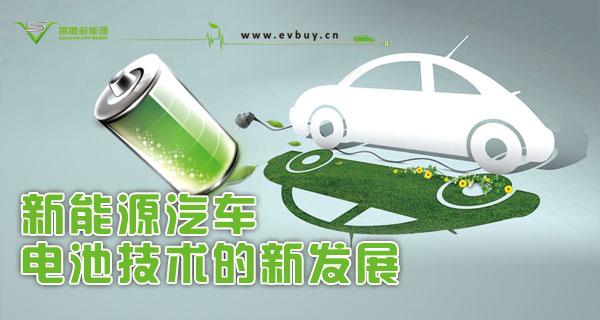 图解:新能源汽车电池技术的新发展