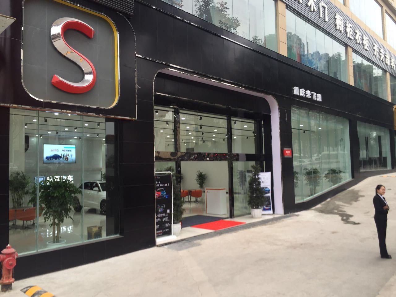 重庆米飞迪4S店