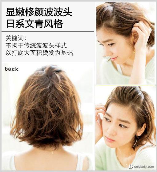 修颜日系波波头 2013年显嫩发型必备 广州频