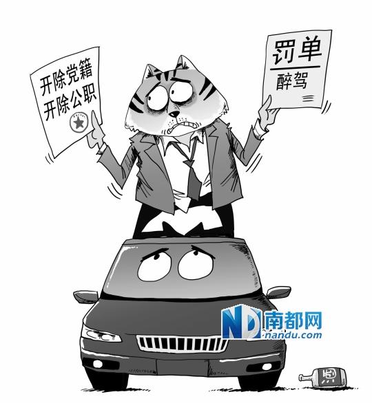 广州两公务员因酒驾被双开 其中1人是副局长