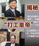 """[经济]揭秘""""打工皇帝"""" 80后高管入围"""