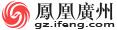凤凰网广州频道