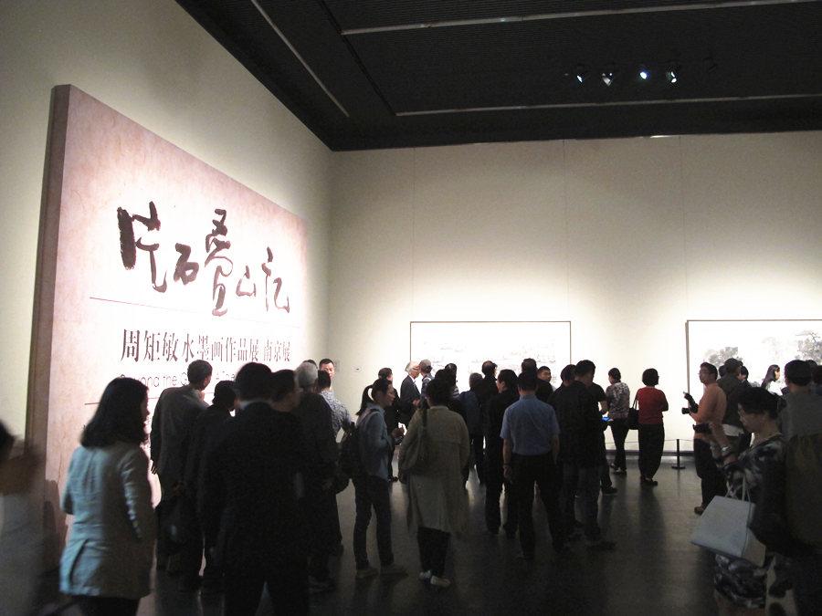 """4月29日,""""片石叠山记——周矩敏水墨画作品展""""在江苏省美术馆开幕,现场观者如潮。"""