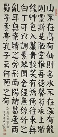 齐华庆/刘禹锡《陋室铭》