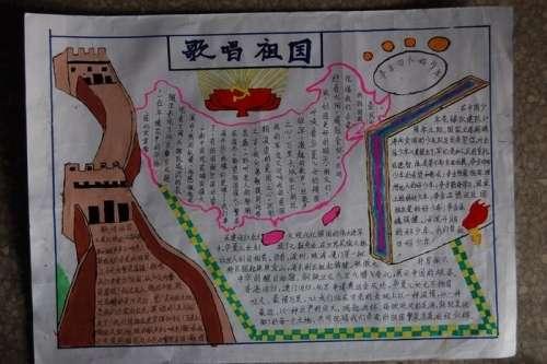 国庆节手抄报版面设计图大全:图片内容花边简单又漂亮