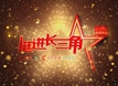 安徽省政协十一届三次会议开幕