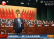 安徽省政协十一届三次会议胜利闭幕