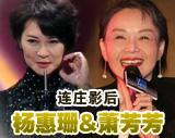 杨惠珊萧芳芳