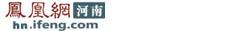 凤凰网河南频道
