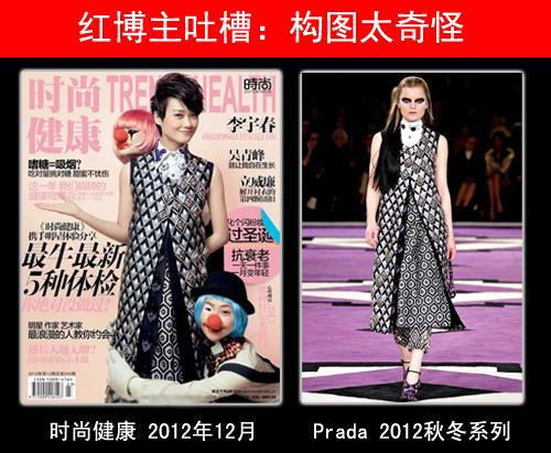 28万元起启辰r30正式预售       《时尚健康》2012年12月封面人物