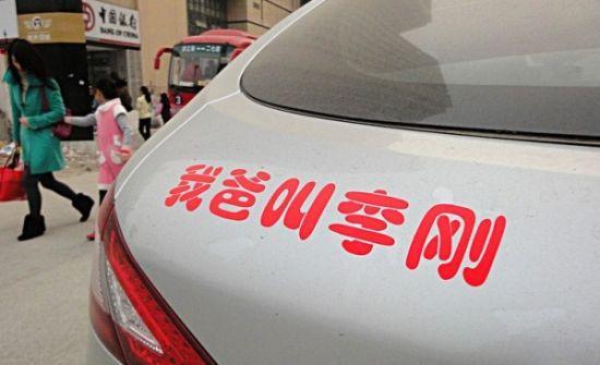 """guanxi""(关系)。2010年11月30日,武汉市二七路与二七横路交汇处看到,一句""我爸叫李刚""的车贴赫然出现在一奇瑞牌轿车后盖箱上。"