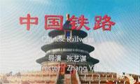 1850万拍铁路宣传片