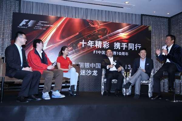 F1中国大奖赛十周年系列活动正式启动