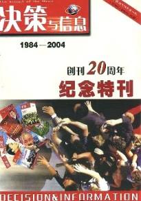 毛远新/本文摘自:《决策与信息》2005年Z1期,作者:纪希晨,原题:《...