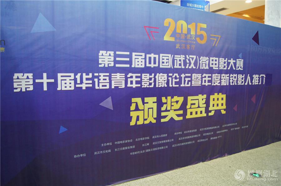 凤凰湖北直击武汉微电影大赛颁奖典礼