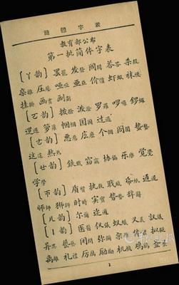 蒋介石曾指示推行简体字 戴季陶强烈反对称荒谬