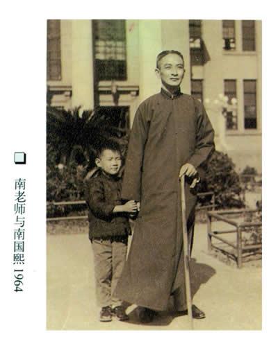 南怀瑾与孩子南国熙