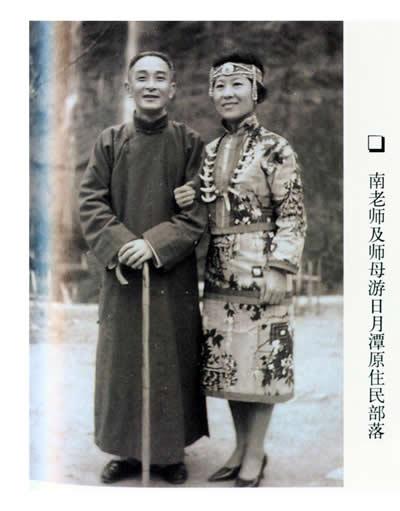 南怀瑾游日月潭原住民部落