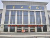 烟台场馆之莱州剧院