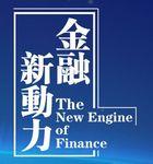 山东金融创新发展论坛