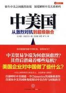 《中美国:从激烈对抗到超级融合》