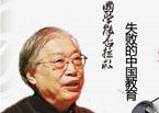 刘梦溪:国学能否拯救失败的中国教育