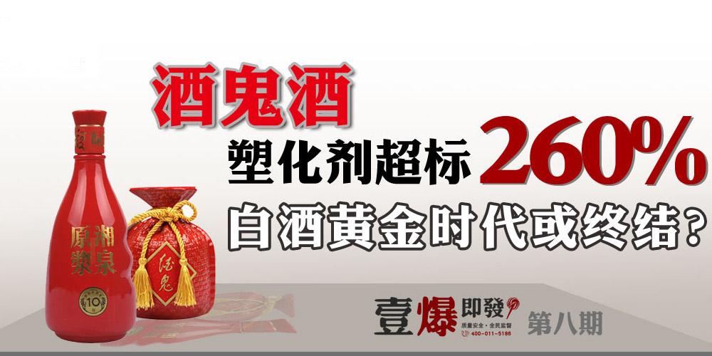 酒鬼酒塑化剂超标260% 白酒黄金时代或终结