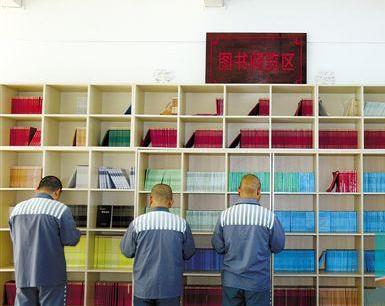 """狱中""""高官""""青睐《论中国》 服刑人员月阅读达50小时"""