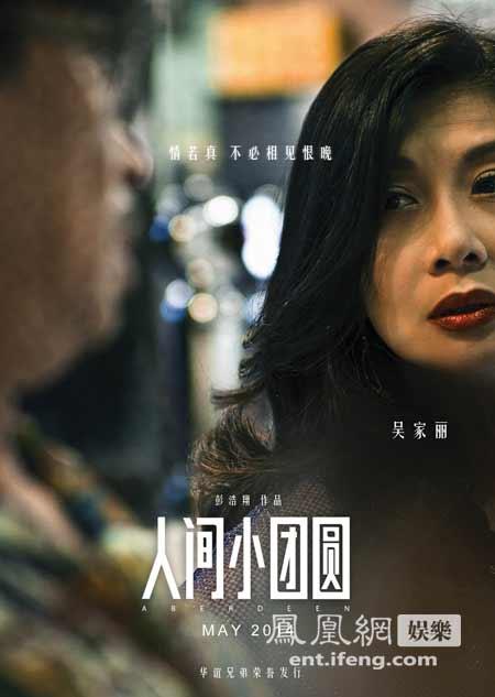 彭浩翔/吴家丽