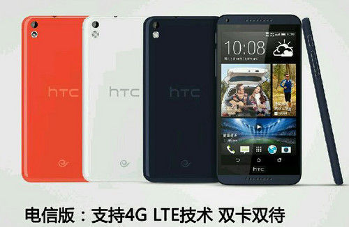 HTC Desire 816电信版(图片来自HTC官方微博)-HTC Desire 816本
