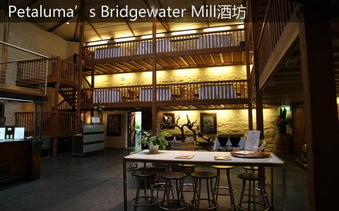 Petaluma's Bridgewater Mill酒坊