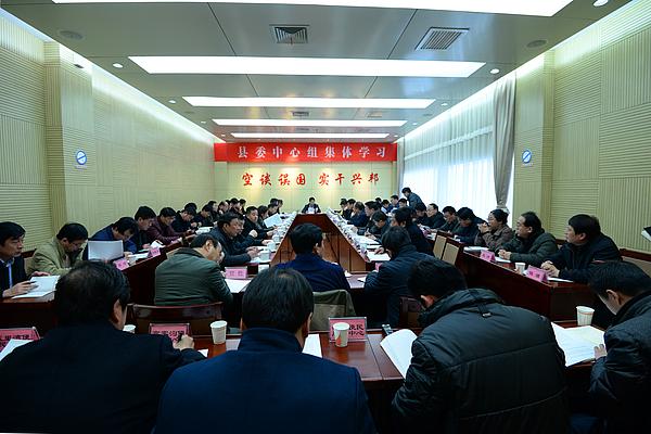 靖边县县委组织召开中心组学习会
