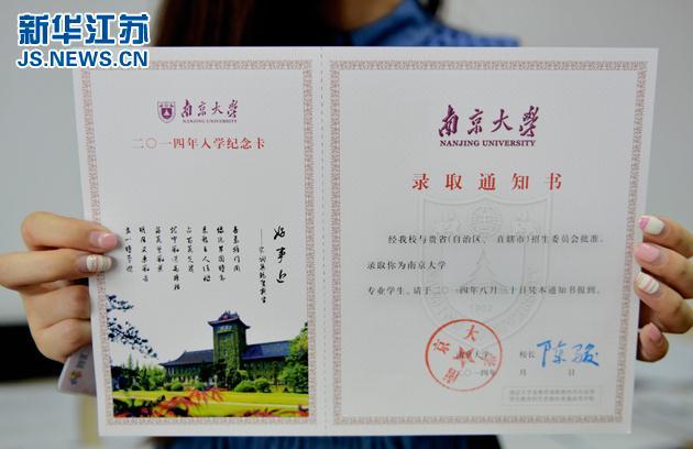 南京大学录取通知书.(应康伟/摄)