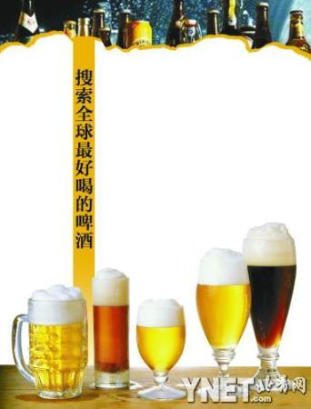 搜索全球最好的好喝的啤酒