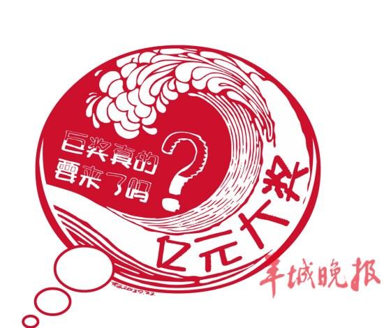 > 正文  9月22日晚,中国福利彩票双色球游戏进行第2013111期开奖.