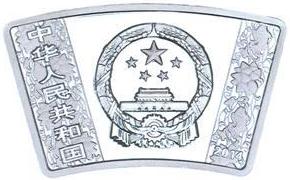 1盎司扇形精制银质纪念币正面图案