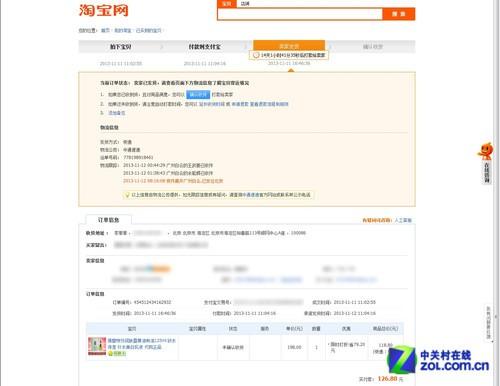 淘宝网订单追踪页面